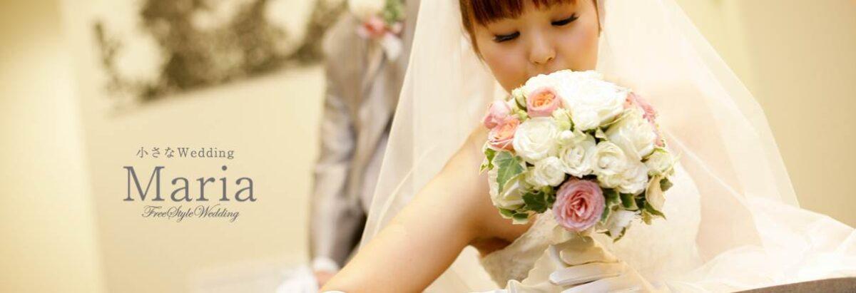 小さな Wedding MARIA